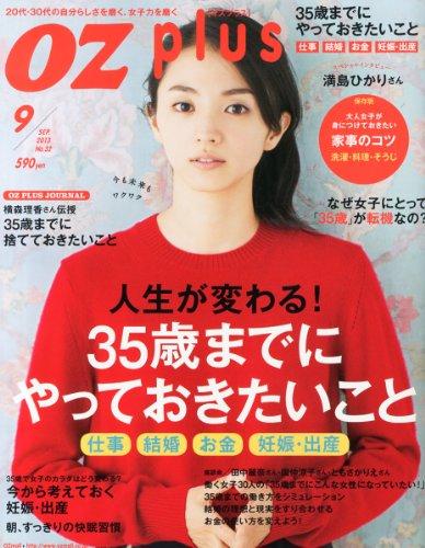OZ plus (オズプラス) 2013年 09月号 [雑誌]の詳細を見る