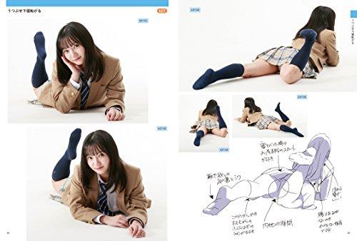 イラストレーターが考えた女子高生ポーズ集 (マンガの技法書)