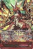 カードファイトヴァンガードG 第13弾「究極超越」/G-BT13/001 獄炎のゼロスドラゴン ドラクマ ZR