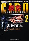機密: CIRO 2  内閣情報調査室 (光文社文庫)
