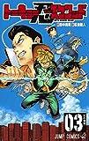 トーキョー忍スクワッド 3 (ジャンプコミックス)
