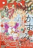 プチコミック 増刊 秋号 2017年 12 月号 [雑誌]: プチコミック 増刊