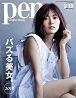 Pen (ペン) 「特集:バズる美女。2018 表紙:白石麻衣」〈2018年2/15号〉 [雑誌]