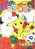 ポケットモンスターpipipi・アドベンチャー 8 (フラワーコミックススペシャル)