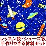 宇宙柄 ロケット柄 宇宙 ロケット 柄 レッスンバッグ シューズバッグ の 手作り材料セット (シューズ袋の大きさ:小) (作り方付き) (画像に詳細説明)