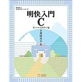 明快入門 C スーパービギナー編 (林晴比古実用マスターシリーズ)