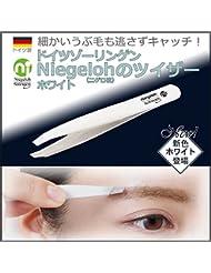 ドイツ ゾーリンゲン Niegeloh(ニゲロ社)のツイザー ホワイト 【人気 おすすめ 】