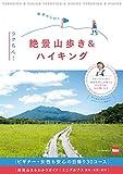 東京から行く ラクちん!絶景山歩き&ハイキング (ウォーカームック)