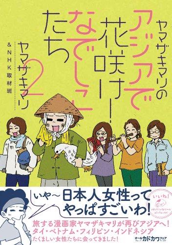 ヤマザキマリのアジアで花咲け! なでしこたち2 (MF comic essay)の詳細を見る