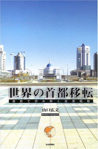 世界の首都移転―遷都で読み解く国家戦略