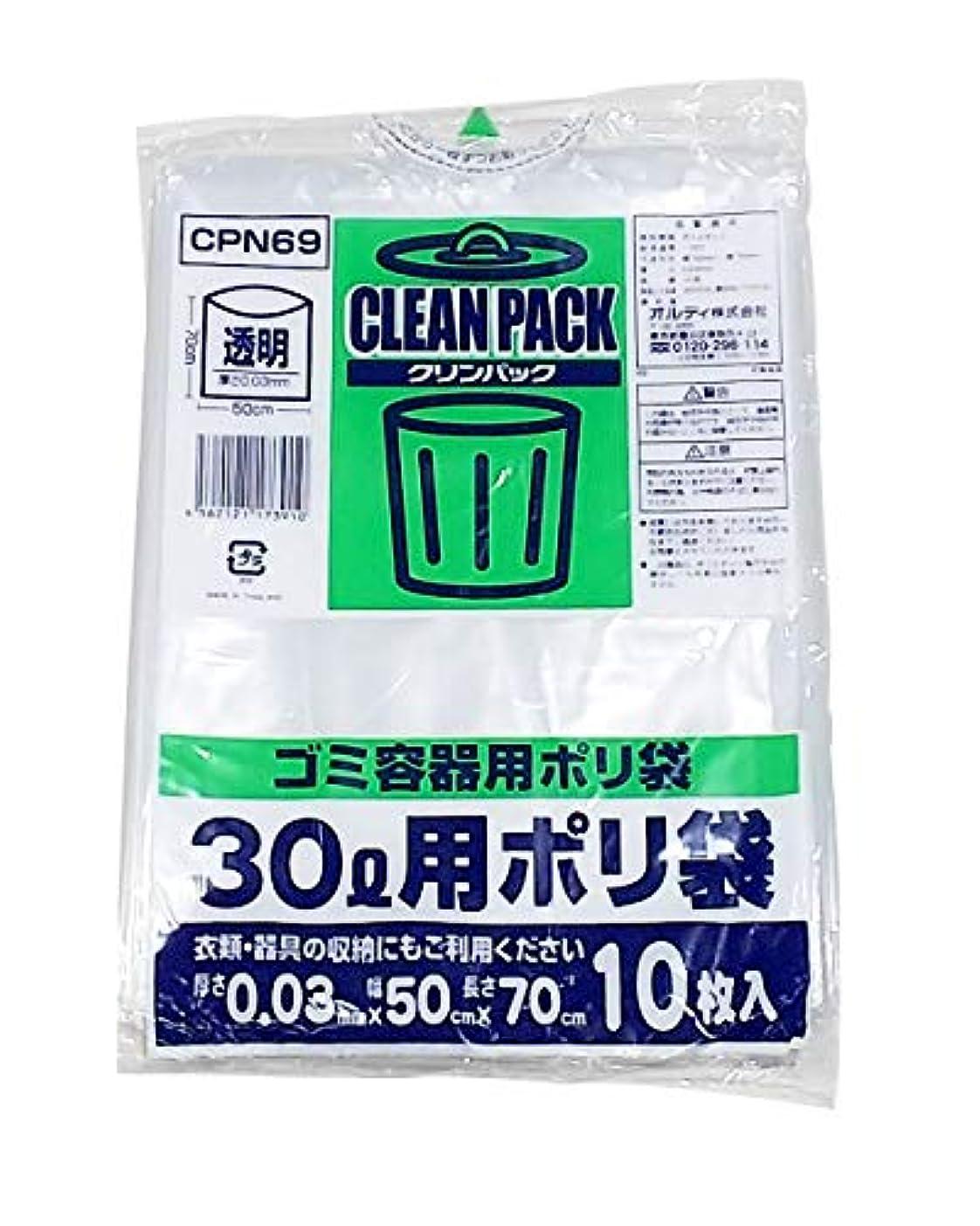 市の中心部おとなしい沼地オルディ ゴミ袋 透明 30L 厚み0.03mm クリンパック ポリ袋 CPN69 10枚入