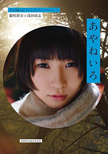 藤咲彩音×浅田政志「あやねいろ」: でんぱ組.incアートブックコレクション3