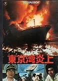 映画パンフレット 石田勝心「東京湾炎上・ほか」