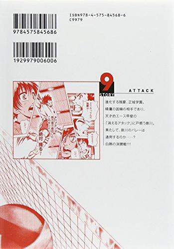 アタック!! 新装版(9) (アクションコミックス)