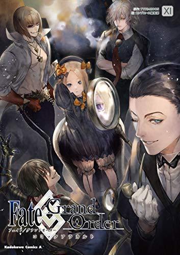 [画像:Fate/Grand Order コミックアラカルト XI (角川コミックス・エース)]