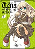 S線上のテナ (1) (まんがタイムKRコミックス)