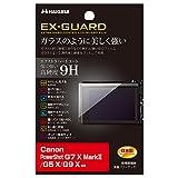 HAKUBA デジタルカメラ液晶保護フィルム EX-GUARD Canon PowerShot G7X MarkII/G5X/G9X専用 EXGF-CPG7X2