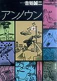 アンノウン  / 古処 誠二 のシリーズ情報を見る