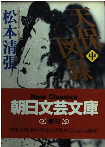 天保図録〈中〉 (朝日文芸文庫)