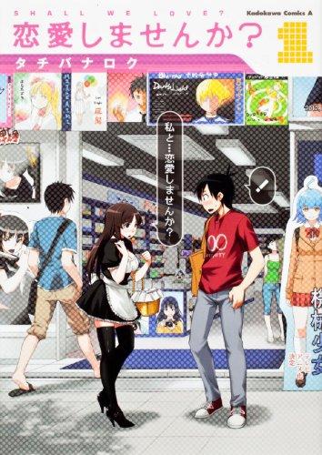 恋愛しませんか? 1 (カドカワコミックス・エース)の詳細を見る