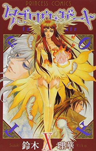 タブロウ・ゲート 10 (プリンセスコミックス)の詳細を見る