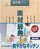 素材辞典 Vol.143 ウーマンズライフ~爽やかなキッチン編