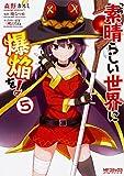 この素晴らしい世界に爆焔を! 5 (MFコミックス アライブシリーズ)