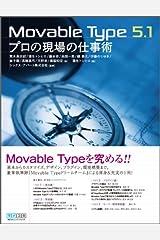 Movable Type 5.1 プロの現場の仕事術 単行本(ソフトカバー)