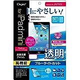 iPad mini 3 / mini 2 / mini 用 液晶保護フィルム ブルーライトカット 光沢 低反射 気泡レス加工 TBF-IPM13FLKBC