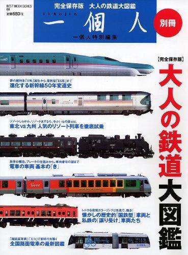 一個人別冊 大人の鉄道大図鑑 (ベストムックシリーズ・69)の詳細を見る