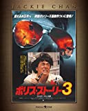 ポリス・ストーリー3 4K Master Blu-ray