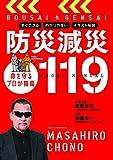 蝶野正洋 企画・発案 防災減災119