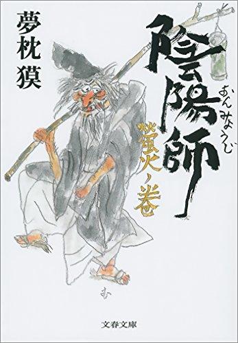 陰陽師 螢火ノ巻 (文春文庫)の詳細を見る