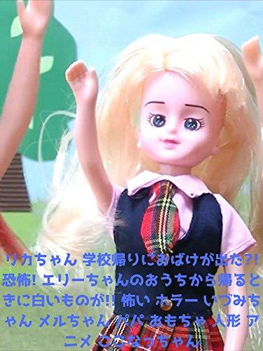 リカちゃん 学校帰りにおばけが出た?! 恐怖! エリーちゃんのおうちから帰るときに白いものが!! 怖い ホラー いづみちゃん メルちゃん パパ おもちゃ 人形 アニメ ここなっちゃん