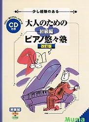 少し経験のある 大人のためのピアノ悠々塾 初級編 [改訂版] CD付