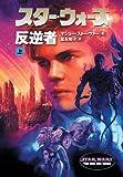 スター・ウォーズ反逆者―STAR WARS THE NEW JEDI ORDER (上巻) (ヴィレッジブックス―LUCAS BOOKS)