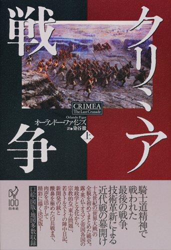 『クリミア戦争』by 出口 治明