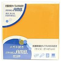 パール クリーニングクロス クラウゼン AMB21 21×21cm 抗菌 防臭 日本製 オレンジ