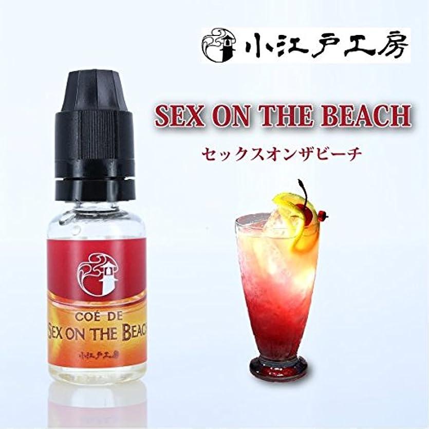 カプセル突き刺す放送小江戸工房 Sex on the Beach カルアミルク15ml 二本セット +オリジナルvapeバンド付