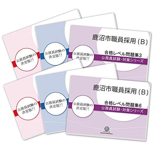 鹿沼市職員採用(B)教養試験合格セット(6冊)