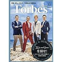 Forbes JAPAN(フォーブスジャパン) 2018年 11 月号 [雑誌]