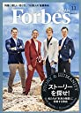 Forbes JAPAN(フォーブスジャパン) 2018年 11 月号 雑誌