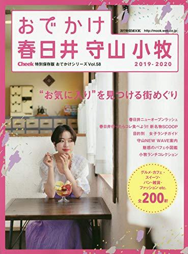 おでかけ春日井・守山・小牧 2019-2020 (流行発信MOOK)