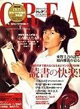 CREA (クレア) 2008年 09月号 [雑誌]