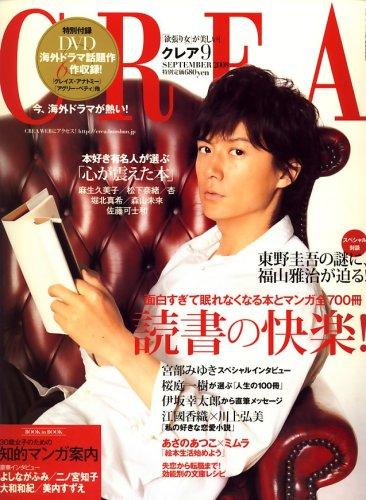 CREA (クレア) 2008年 09月号 [雑誌]の詳細を見る