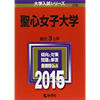 聖心女子大学 (2015年版大学入試シリーズ)