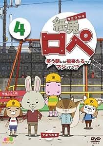 紙兎ロペ 笑う朝には福来たるってマジっすか! ?4 [DVD]