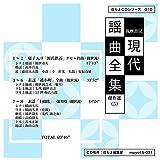 花もよCDシリーズ 010 源氏供養、通小町、土蜘蛛 画像