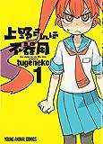 上野さんは不器用 / tugeneko のシリーズ情報を見る