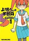 上野さんは不器用 ~5巻 (tugeneko)